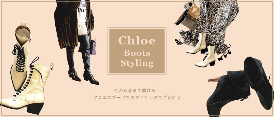Chloe Boots Styling
