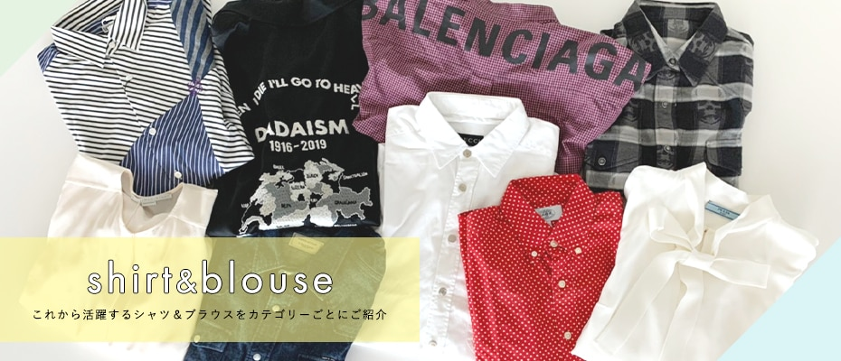 Shirt&Blouse特集